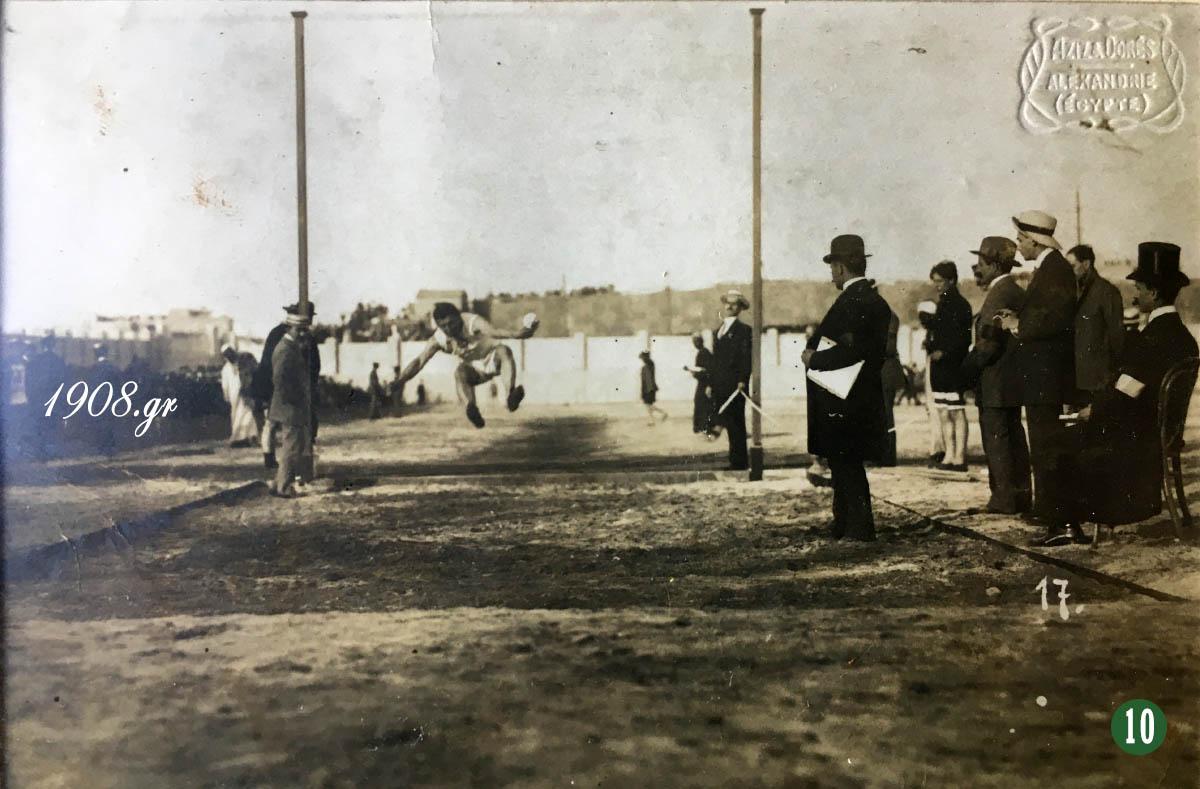 Γιώργος Καλαφάτης, άλμα εις μήκος, Παναιγύπτιοι Αγώνες 1912, 1908.gr vivliapao.gr