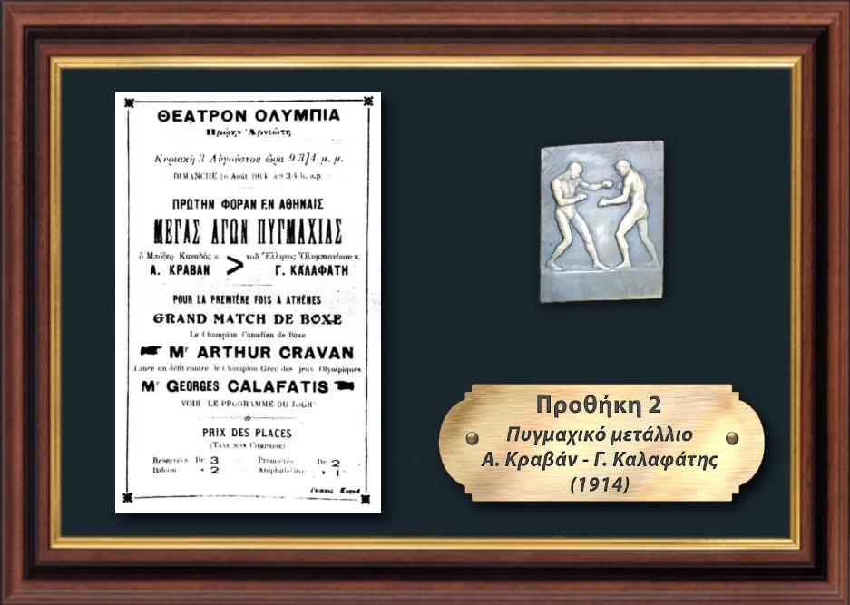 Τα μετάλλια του Γιώργου Καλαφάτη - προθήκη 02,, Γιώργος Καλαφάτης, ο ιδρυτής του Παναθηναϊκού vivliapao.gr b-e.gr 1908.gr