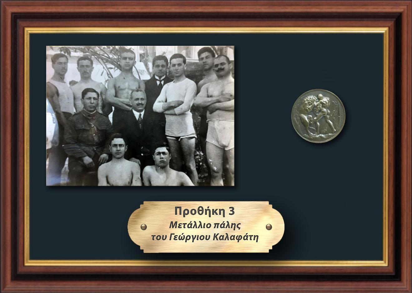 Τα μετάλλια του Γιώργου Καλαφάτη - προθήκη 03, Γιώργος Καλαφάτης, ο ιδρυτής του Παναθηναϊκού vivliapao.gr b-e.gr 1908.gr