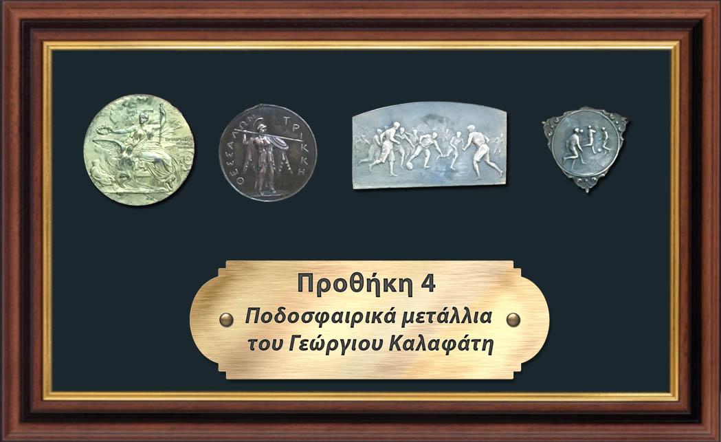 Τα μετάλλια του Γιώργου Καλαφάτη - προθήκη 04,, Γιώργος Καλαφάτης, ο ιδρυτής του Παναθηναϊκού vivliapao.gr b-e.gr 1908.gr