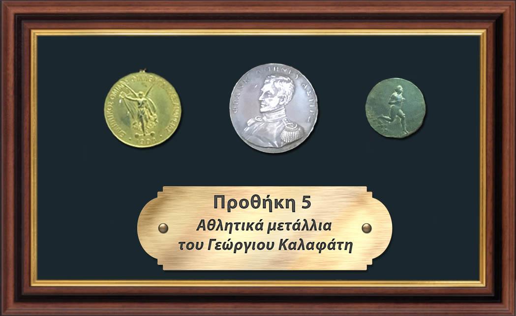 Τα μετάλλια του Γιώργου Καλαφάτη - προθήκη 05,, Γιώργος Καλαφάτης, ο ιδρυτής του Παναθηναϊκού vivliapao.gr b-e.gr 1908.gr