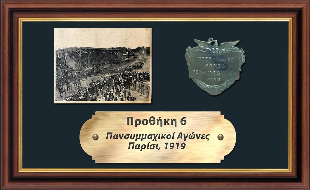 Τα μετάλλια του Γιώργου Καλαφάτη - προθήκη 06,, Γιώργος Καλαφάτης, ο ιδρυτής του Παναθηναϊκού vivliapao.gr b-e.gr 1908.gr