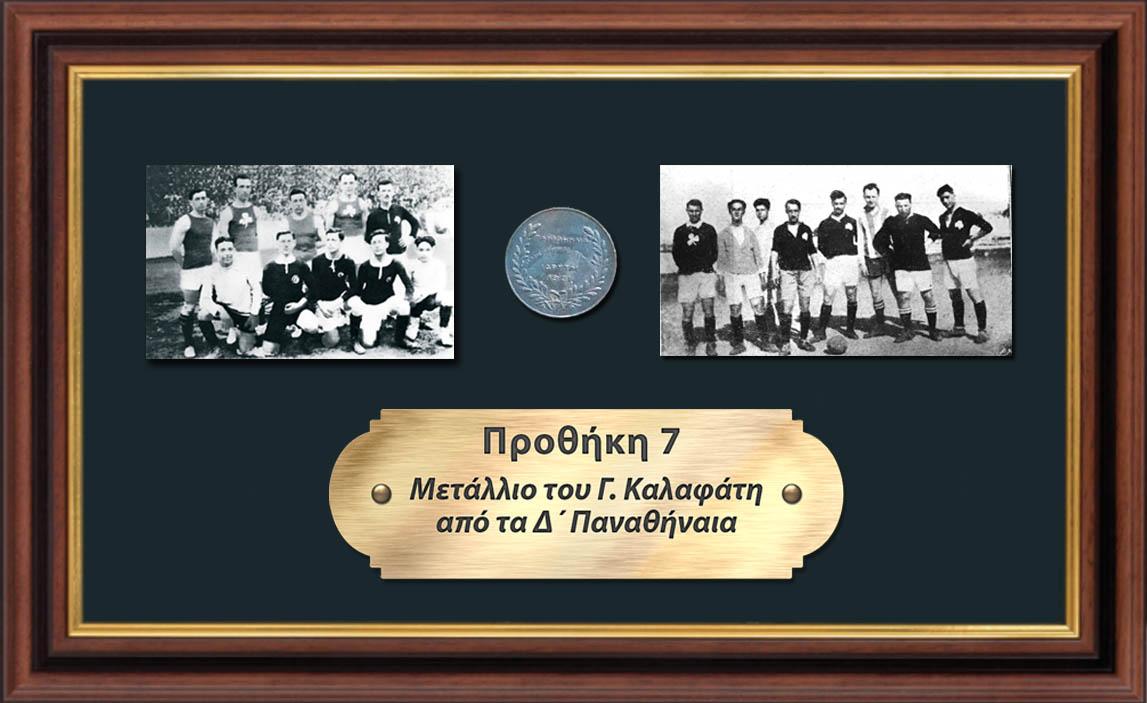 Τα μετάλλια του Γιώργου Καλαφάτη - προθήκη 07,, Γιώργος Καλαφάτης, ο ιδρυτής του Παναθηναϊκού vivliapao.gr b-e.gr 1908.gr