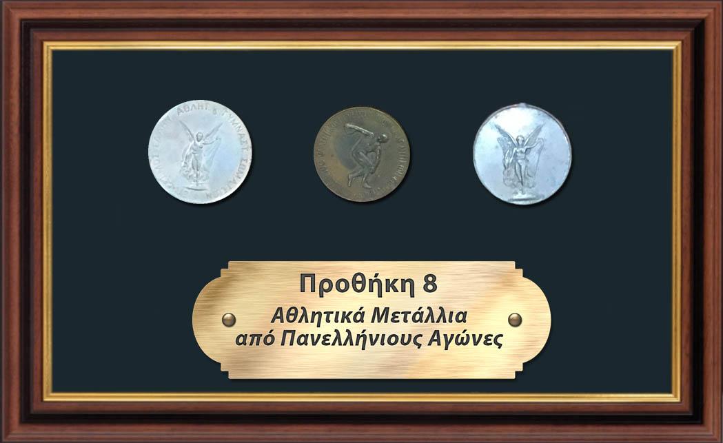 Τα μετάλλια του Γιώργου Καλαφάτη - προθήκη 08,, Γιώργος Καλαφάτης, ο ιδρυτής του Παναθηναϊκού vivliapao.gr b-e.gr 1908.gr